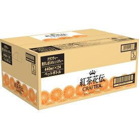 日本コカ・コーラ 紅茶花伝クラフティー贅沢しぼりオレンジティーケース 440ml×24