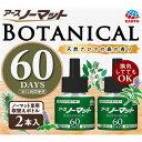 アース製薬 アースノーマット BOTANICAL 取替えボトル 60日用 2本入 (医薬部外品)