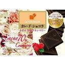 森永製菓 カレ・ド・ショコラ カカオ70&クランベリー 18枚