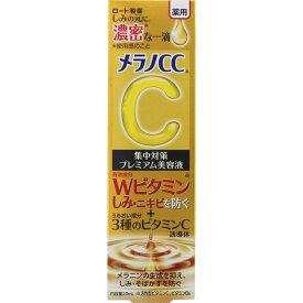ロート製薬 メラノCC薬用しみ集中対策プレミアム美容液 20ml (医薬部外品)【point】