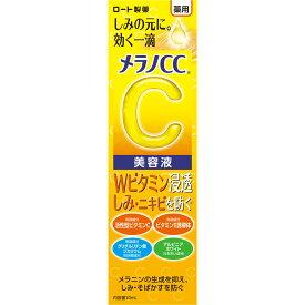 ロート製薬 メラノCC薬用しみ集中対策美容液 20ml (医薬部外品)【point】