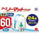 アース製薬 アースノーマットワイドリビング用 60日セット 器具+45ml (医薬部外品)