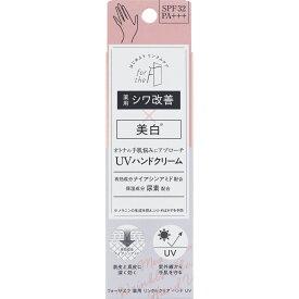 ナリス化粧品 フォーザエフ薬用リンクルクリアハンドUV 60g (医薬部外品)