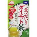 ディーエイチシー DHC食べたい時のダイエット茶 玄米緑茶 20包