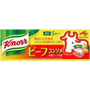 味の素 クノールビーフコンソメ箱 32.5g