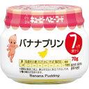 キユーピー ベビーフード バナナプリン 70g
