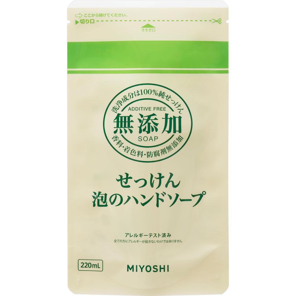 ミヨシ石鹸 無添加せっけん泡のハンドソープ 詰替用 220ml