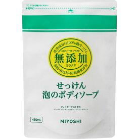 ミヨシ石鹸 無添加せっけん 泡のボディソープ 詰替用 450ml