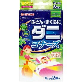 大日本除蟲菊 KINCHO ふとん・まくらにダニコナーズ ダニよけシート リラックスリーフの香り 2枚入