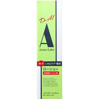 阿格尼斯实验室药洗剂 (为青少年) 120 毫升 (制药产品)