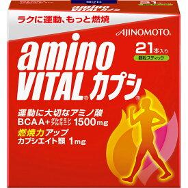 味の素 「アミノバイタル」 カプシ 3g×21P