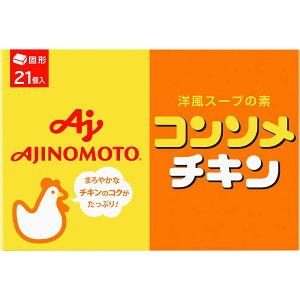 味の素 コンソメチキン<固形タイプ>箱 21P