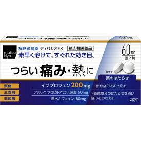 【第(2)類医薬品】matsukiyo ディパシオEX 60錠