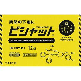 【第(2)類医薬品】大幸薬品 ピシャット 下痢止めOD錠 12錠
