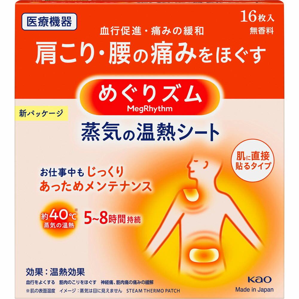 花王 めぐりズム 蒸気の温熱シート 肌に直接貼るタイプ 16枚【kao6me4pp6】