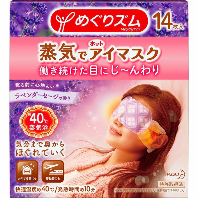 花王 めぐりズム 蒸気でホットアイマスク ラベンダーセージの香り 14マイ