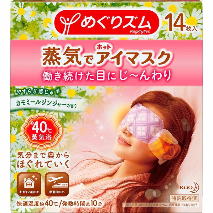 花王 めぐりズム 蒸気でホットアイマスク カモミールジンジャーの香り 14マイ