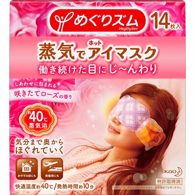 花王 めぐりズム 蒸気でホットアイマスク 咲きたてローズの香り 14マイ【kao6me1pr4】