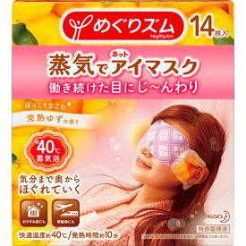 花王 めぐりズム 蒸気でホットアイマスク 完熟ゆずの香り 14マイ