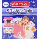 花王 めぐりズム 蒸気でGood-Night 無香料 14マイ【kao6me3pp4】