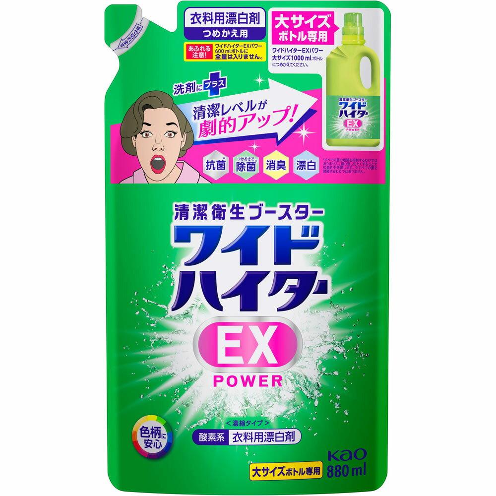 花王 ワイドハイター EXパワー つめかえ用 880ML【kaoecoa】【kao6mp2c11】