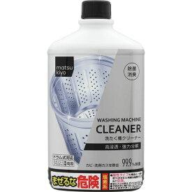 matsukiyo 洗たく槽クリーナー 550g【point】