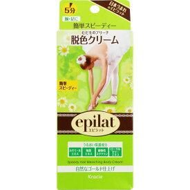 クラシエホームプロダクツ エピラット 脱色クリームスピーディー 55g+55g (医薬部外品)