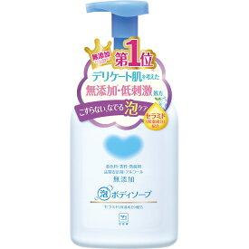 牛乳石鹸共進社 カウブランド 無添加 泡のボディソープ ポンプ 550mL