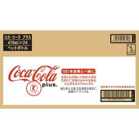 日本コカ・コーラ コカ・コーラ プラス ケース 470ML×24【point】