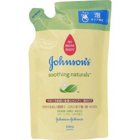 ジョンソン・エンド・ジョンソン ジョンソン ベビーうるおい全身シャンプー 泡タイプ 詰替用 350ml