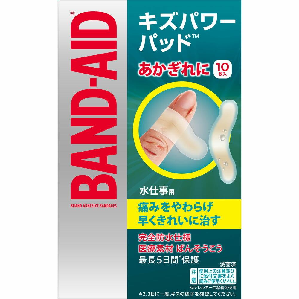 ジョンソン・エンド・ジョンソン 「バンドエイド」 キズパワーパッド 水仕事用 10枚