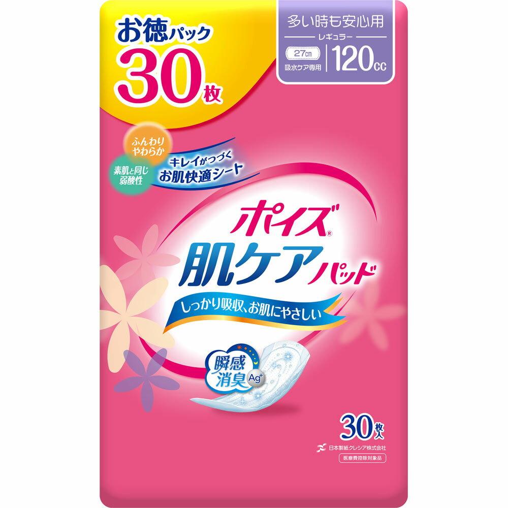 日本製紙クレシア ポイズ 肌ケアパッド レギュラー お徳パック 30枚
