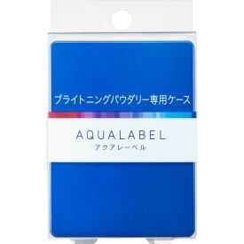 資生堂 アクアレーベル ホワイトパウダリー用ケース −