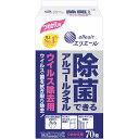 大王製紙 エリエール 除菌できるアルコールタオル ウイルス除去用つめかえ用 70枚