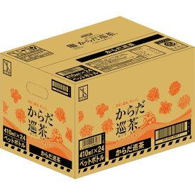 日本コカ・コーラ からだ巡茶 ケース 410ml×24