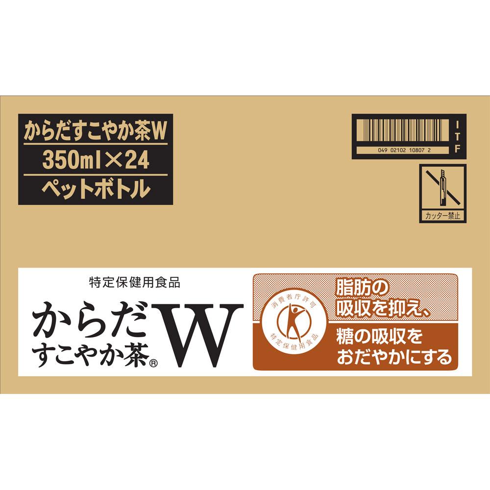 日本コカ・コーラ からだすこやか茶W ケース 350ML×24【point】