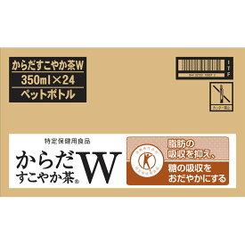 日本コカ・コーラ からだすこやか茶 W ケース 350ML×24【point】