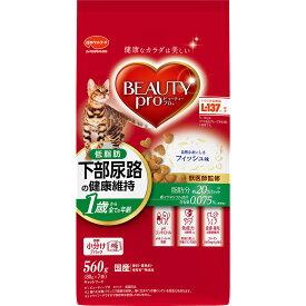 日本ペットフード ビューティープロ キャット 猫下部尿路の健康維持 低脂肪 1歳から 560g