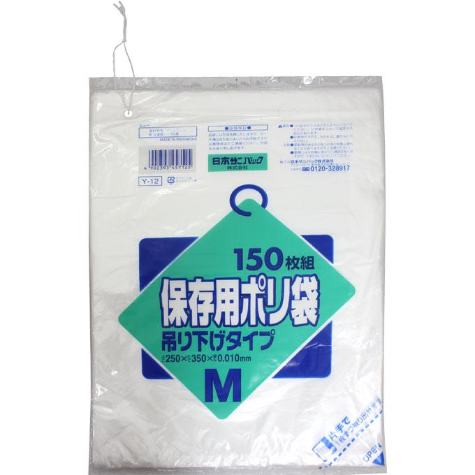 日本サニパック 保存用ポリ袋 吊り下げ 半透明 Mサイズ150枚