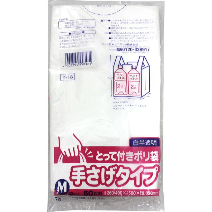 日本サニパック とって付きポリ袋 (M) 白半透明 M 50枚