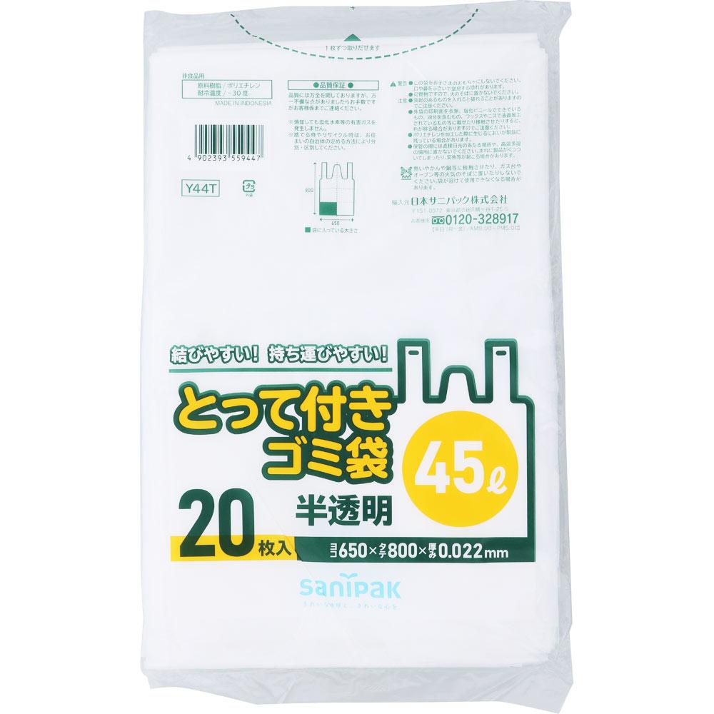日本サニパック とって付きゴミ袋 45L 半透明 20枚