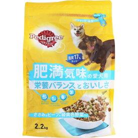 マ−スジヤパンリミテッド ペディグリー ドライ 肥満気味の愛犬用 栄養バランスとおいしさ ささみ&ビーフ&緑黄色野菜入り 2.2kg