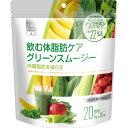 東洋新薬 matsukiyo LAB 飲む体脂肪ケアグリーンスムージー 20包【point】