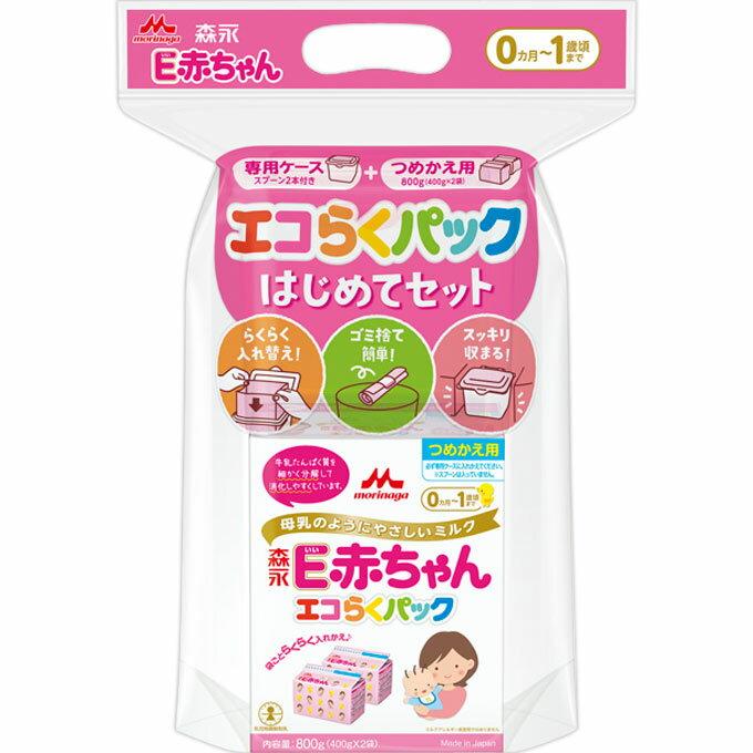 森永乳業 森永E赤ちゃん エコらくパック はじめてセット 400G×2袋