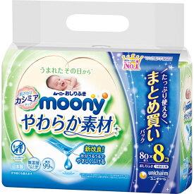 ユニ・チャーム ムーニーおしりふきやわらか素材 詰替 80枚×8