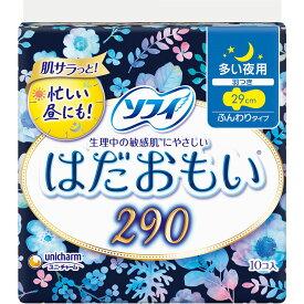 ユニ・チャーム ソフィ はだおもい 夜用 10枚 (医薬部外品)