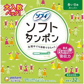 ユニ・チャーム ソフィソフトタンポンスーパー 32個