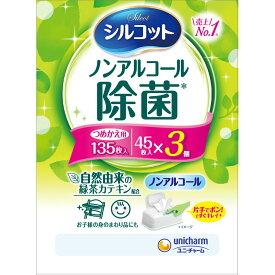 ユニ・チャーム シルコット 除菌ウェットティッシュ ノンアルコールタイプ 詰替 45枚 3P