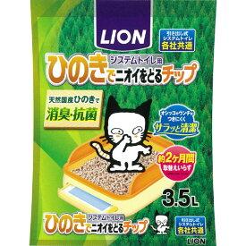 ライオン商事 システムトイレ用 ひのきでニオイをとるチップ 3.5L