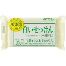 ミヨシ石鹸 無添加 白いせっけん 108g
